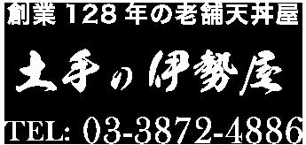 創業127年の老舗天麩羅屋 土手の伊勢屋 TEL:03-3872-4886
