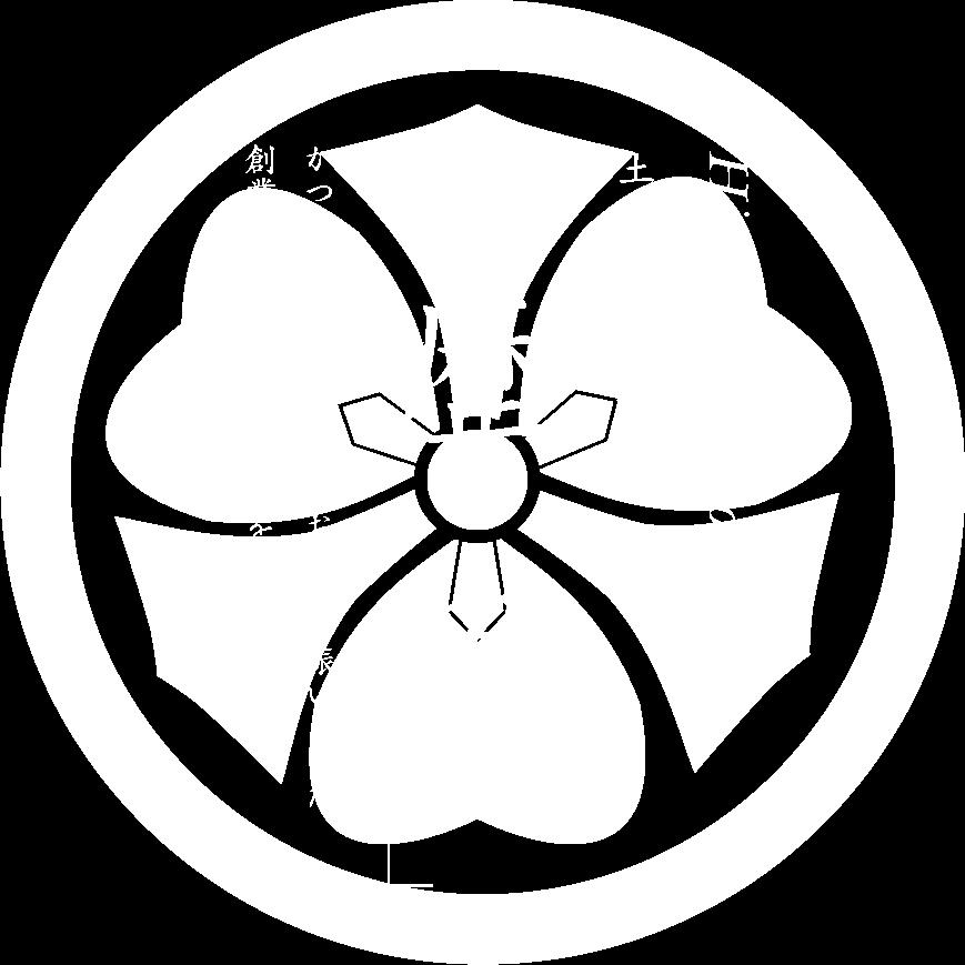 土手の伊勢屋の歴史 かつては吉原遊郭に通うお客様で賑わいました。創業から現在までの歴史をご覧ください。
